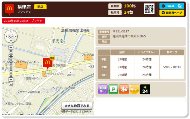 http://www.mcdonalds.co.jp/shop/map/map.php?strcode=40642