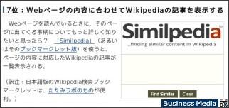 http://bizmakoto.jp/bizid/articles/0803/17/news078.html
