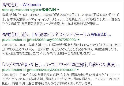 https://www.google.co.jp/#q=%E6%B5%9C%E5%8F%A3%E9%9B%84%E5%B9%B8%E3%80%80%E9%AB%98%E6%A9%8B%E6%B2%BB%E5%89%87