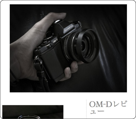 http://one-focus.lomo.jp/wordpress/?p=706