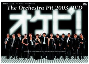 http://www.amazon.co.jp/%E3%82%AA%E3%82%B1%E3%83%94-The-Orchestra-2003-PARCO%E5%8A%87%E5%A0%B4DVD/dp/4891948493/ref=pd_sim_b_1