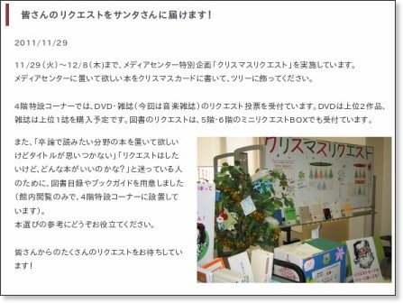 http://www.wayo.ac.jp/guide/mc/news/20111129.html