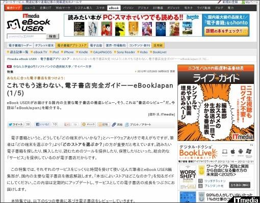 http://ebook.itmedia.co.jp/ebook/articles/1212/28/news004.html