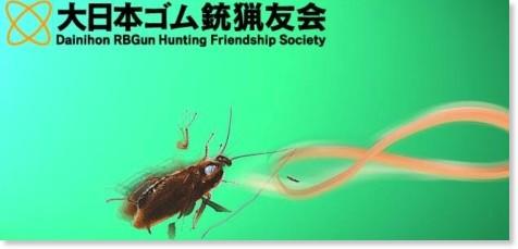 http://www007.upp.so-net.ne.jp/jrbgsa/ryoyukaitop.html