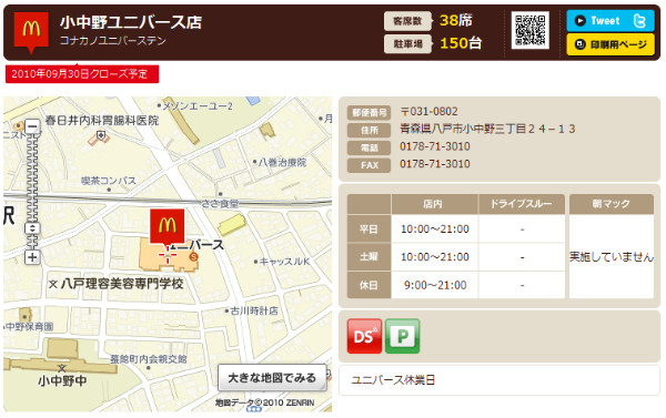 http://www.mcdonalds.co.jp/shop/map/map.php?strcode=02512