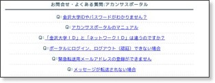 http://www.el.kanazawa-u.ac.jp/faq/index.php