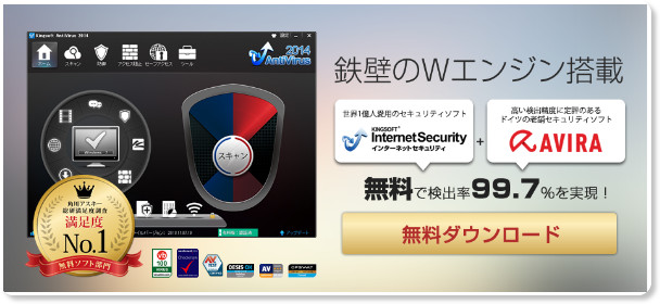 http://www.kingsoft.jp/is/