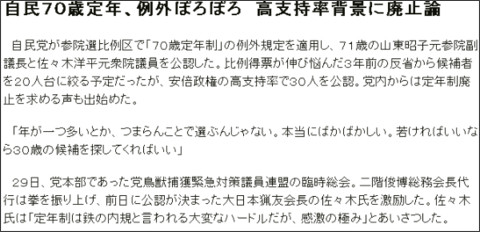http://digital.asahi.com/articles/TKY201305300059.html?ref=comkiji_txt_end_kjid_TKY201305300059
