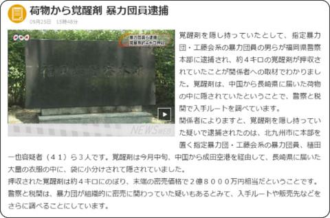 http://www3.nhk.or.jp/fukuoka-news/20130925/4778111.html