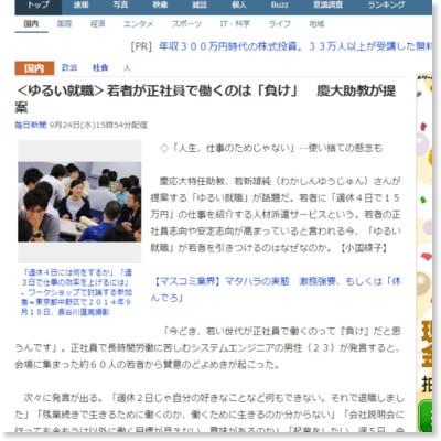 http://headlines.yahoo.co.jp/hl?a=20140924-00000000-maiall-soci