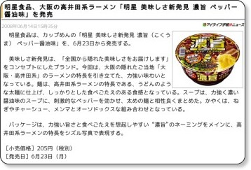 http://news.livedoor.com/article/detail/3684258/