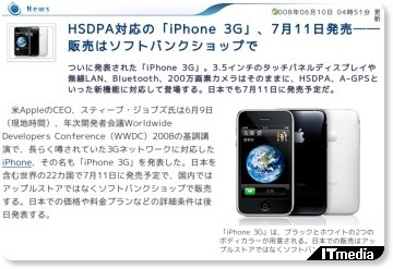http://plusd.itmedia.co.jp/mobile/articles/0806/10/news019.html