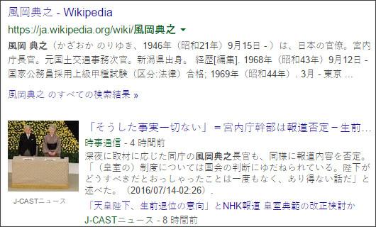 https://www.google.co.jp/search?hl=ja&gl=jp&tbm=nws&authuser=0&q=%E9%A2%A8%E5%B2%A1%E5%85%B8%E4%B9%8B&oq=%E9%A2%A8%E5%B2%A1%E5%85%B8%E4%B9%8B&gs_l=news-cc.3..43j43i53.2252.3667.0.4071.2.2.0.0.0.0.122.241.0j2.2.0...0.0...1ac.1j2.qaK_tkGmIQg
