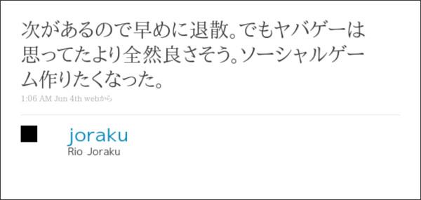 http://twitter.com/joraku/status/15401161743
