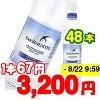 サンベネデット フリザンテ (炭酸水)(500mL*24本入*2コセット)