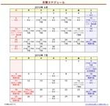 http://aroma-ventvert.com/schedule/schedule.cgi