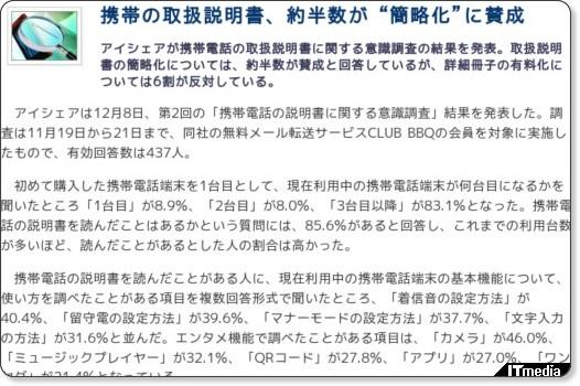 http://plusd.itmedia.co.jp/mobile/articles/0812/09/news019.html