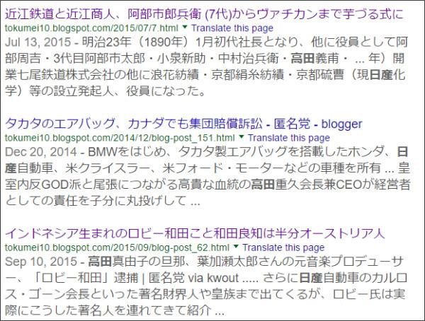 https://www.google.co.jp/#q=site://tokumei10.blogspot.com+%E6%97%A5%E7%94%A3%E3%80%80%E9%AB%98%E7%94%B0