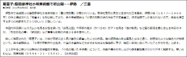 http://mainichi.jp/area/mie/news/20120808ddlk24040111000c.html