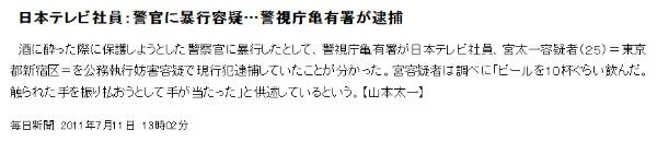 http://mainichi.jp/select/jiken/news/20110711k0000e040061000c.html