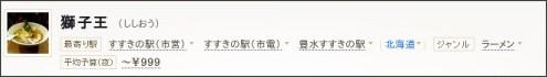 http://tabelog.com/hokkaido/A0101/A010103/1040553/dtlmenu/photo/