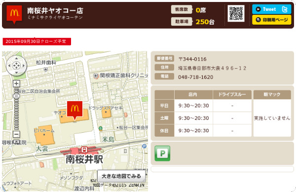 http://www.mcdonalds.co.jp/shop/map/map.php?strcode=11594