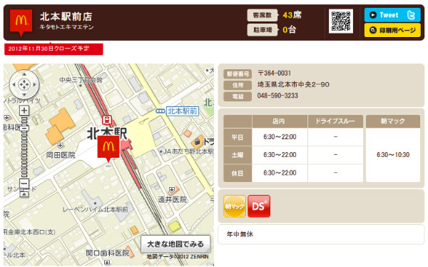 http://www.mcdonalds.co.jp/shop/map/map.php?strcode=11626