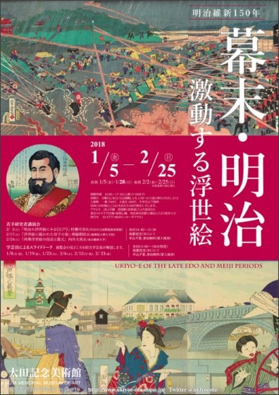 http://www.ukiyoe-ota-muse.jp/wp-content/uploads/2017/11/bakumatsu.jpg