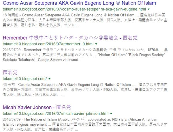 https://www.google.co.jp/#q=site:%2F%2Ftokumei10.blogspot.com+Nation+of+Islam+%E9%BB%92%E9%BE%8D%E4%BC%9A