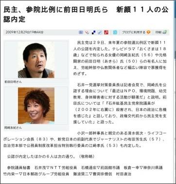 http://www.asahi.com/politics/update/1229/TKY200912290231.html