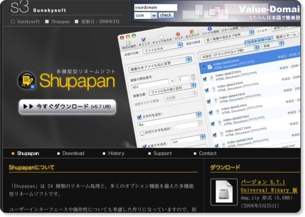 http://sunsky3s.s41.xrea.com/shupapan/index.shtm