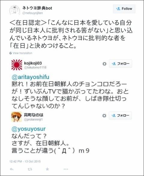 https://twitter.com/netouyojiten/status/654019330124853248