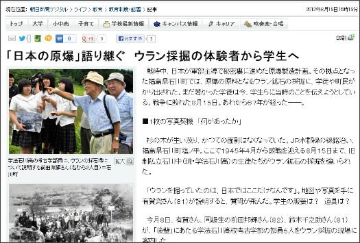 http://www.asahi.com/edu/news/TKY201208150318.html