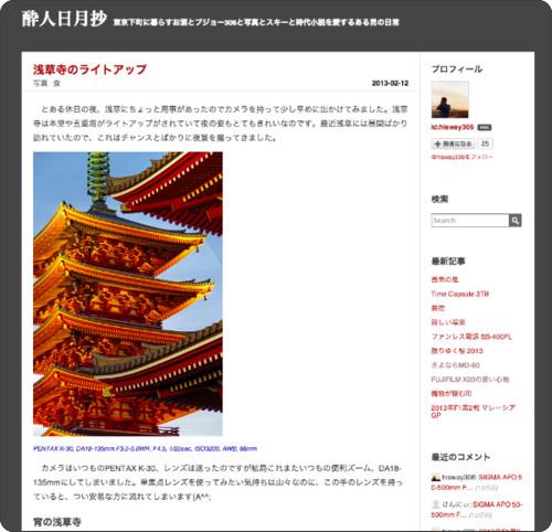 http://history.hatenablog.com/entry/2013/02/12/232119