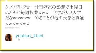 http://twitter.com/youbun_kishi/status/54880525961269250