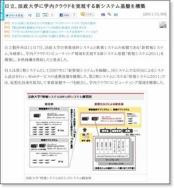 http://news.mynavi.jp/news/2011/11/08/002/index.html