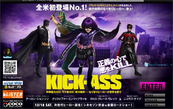http://www.kick-ass.jp/index.html