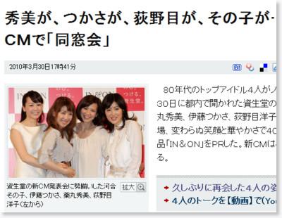 http://www.asahi.com/fashion/topics/TKY201003300361.html