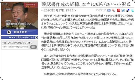 http://news24.jp/articles/2010/01/27/07152382.html