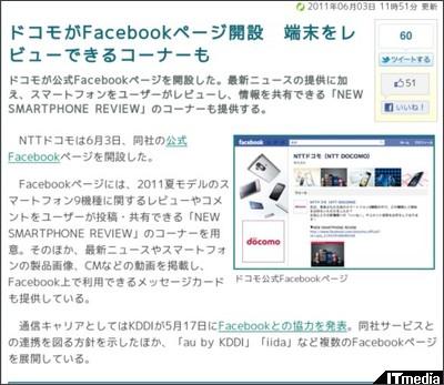 http://www.itmedia.co.jp/promobile/articles/1106/03/news039.html