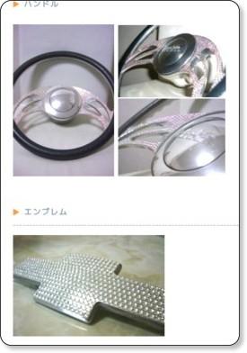 http://www.geocities.jp/swaro_style/3.html