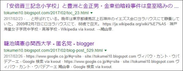 https://www.google.co.jp/#q=site://tokumei10.blogspot.com+%E9%B3%A9%E5%B1%B1%E5%B9%B8&tbs=qdr:m&*