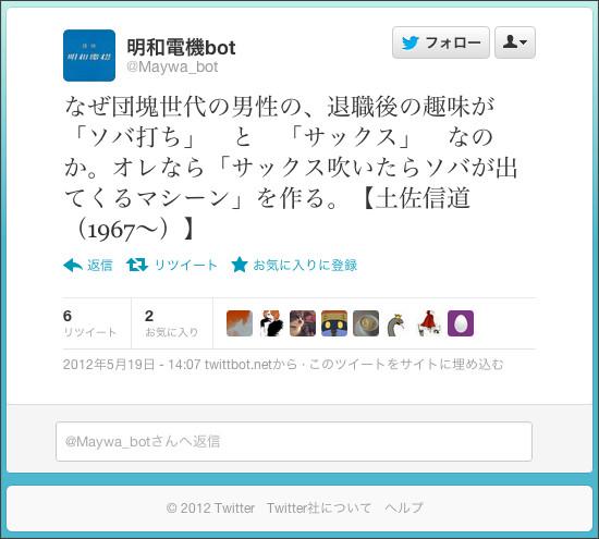 https://en.twitter.com/Maywa_bot/status/203713546696146947