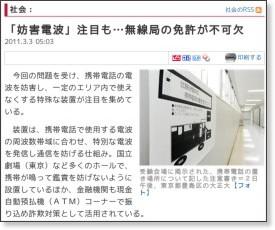 http://www.sanspo.com/shakai/news/110303/sha1103030505004-n1.htm