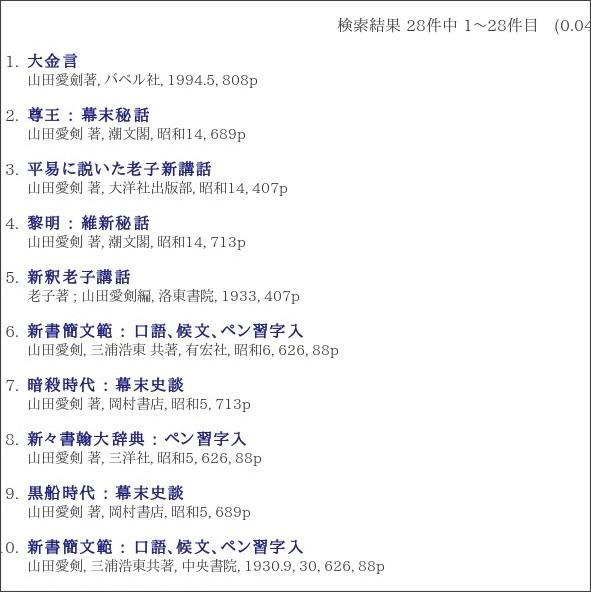 http://webcatplus.nii.ac.jp/pro/?q=%E5%B1%B1%E7%94%B0%E6%84%9B%E5%89%A3&t=&ps=&pe=&m=&c=&i=&r=&p=&a=&l=&n=50&o=yd&lang=ja
