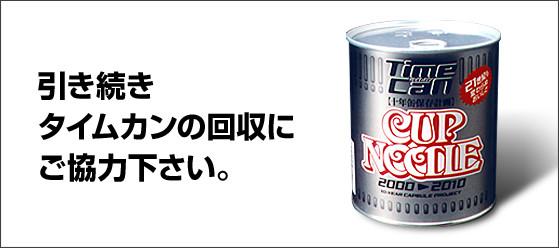 http://www.nissinfoods.co.jp/utility/timecan.html