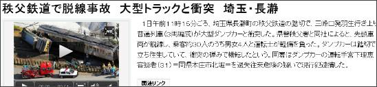 http://www.asahi.com/national/update/1101/TKY201111010203.html