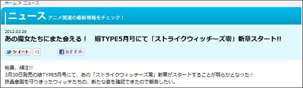 http://anime.webnt.jp/news/view/2858