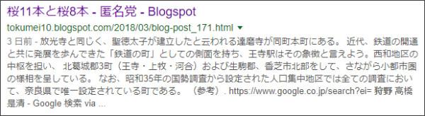 https://www.google.co.jp/search?q=site://tokumei10.blogspot.com+%E7%8B%A9%E9%87%8E&source=lnt&tbs=qdr:w&sa=X&ved=0ahUKEwiUhoi4oZnaAhUJrFQKHbDjBUIQpwUIHw&biw=1080&bih=828