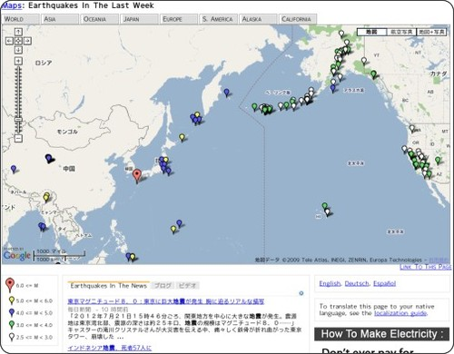 http://earthquakes.tafoni.net/?lat=43.19716728250127&lon=165.146484375&type=map&zoom=3